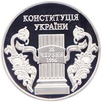10 років Конституції України Срібна монета 10 гривень срібло 31,1 грам