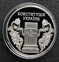 10 років Конституції України Срібна монета 10 гривень срібло 31,1 грам, фото 2