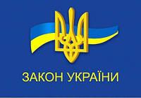 Законы Украины
