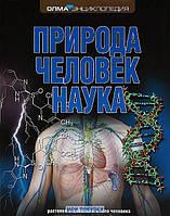Природа. Человек. Наука, 978-5-373-04677-0