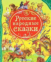 Русские народные сказки, 978-5-353-05664-5