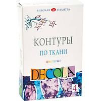 Набір контурів DECOLA акрил, тканина кольорові 4кол.,18мл ЗХК