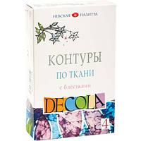 Набір контурів DECOLA акрил, тканина, блискітки 4кол.,18мл ЗХК