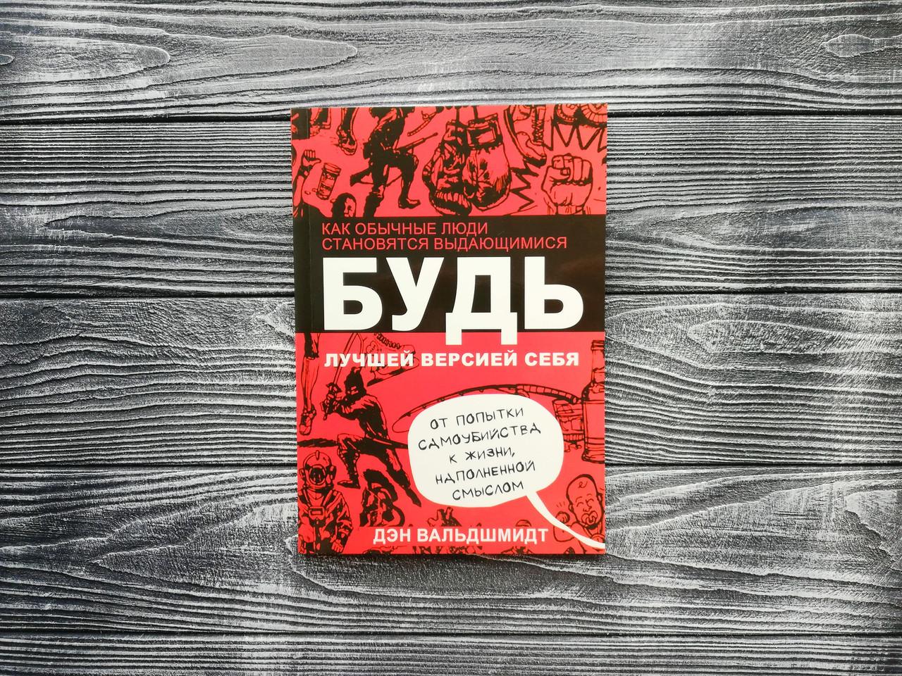 Обзор книги «Будь лучшей версией себя»