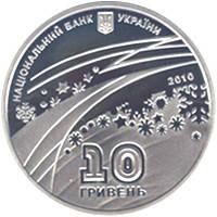 XXI зимові Олімпійські ігри Срібна монета 10 гривень  унція срібла 31,1 грам, фото 2