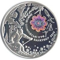 XXI зимові Олімпійські ігри Срібна монета 10 гривень  унція срібла 31,1 грам