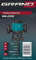 Фрезер Grand МФ-2200, фото 3