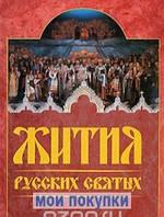 Жития русских святых, 978-5-366-00399-5