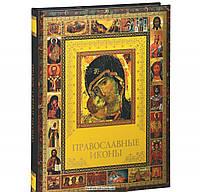 Православные иконы, 978-5-373-05165-1