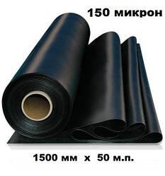 Пленка полиэтиленовая строительная 150 микрон черная