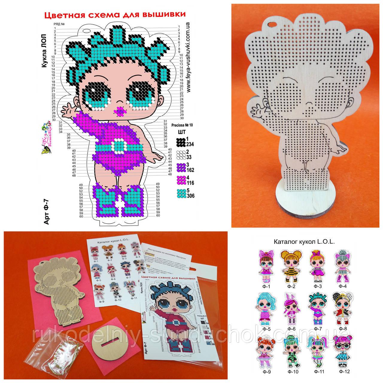 заготовка для творчества из фанеры тм фея вышивки кукла L O L ф 7 продажа наборы для вышивания от рукодельный сундучок чп чайковская