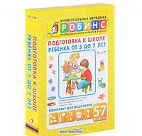 Подготовка к школе ребенка от 5 до 7 лет (комплект из 5 книг), 978-5-4366-0109-0