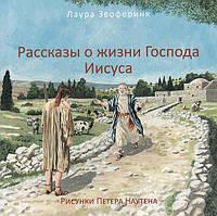 Оповідання про життя Ісуса. Лаура Звоферинк