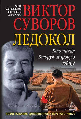 «Криголам. Хто почав Другу світову війну?» Віктор Суворов