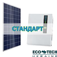 """Комплект солнечной электростанции для дома """"Стандарт"""""""