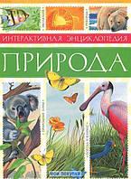 Природа. Интерактивная энциклопедия, 978-5-389-02227-0