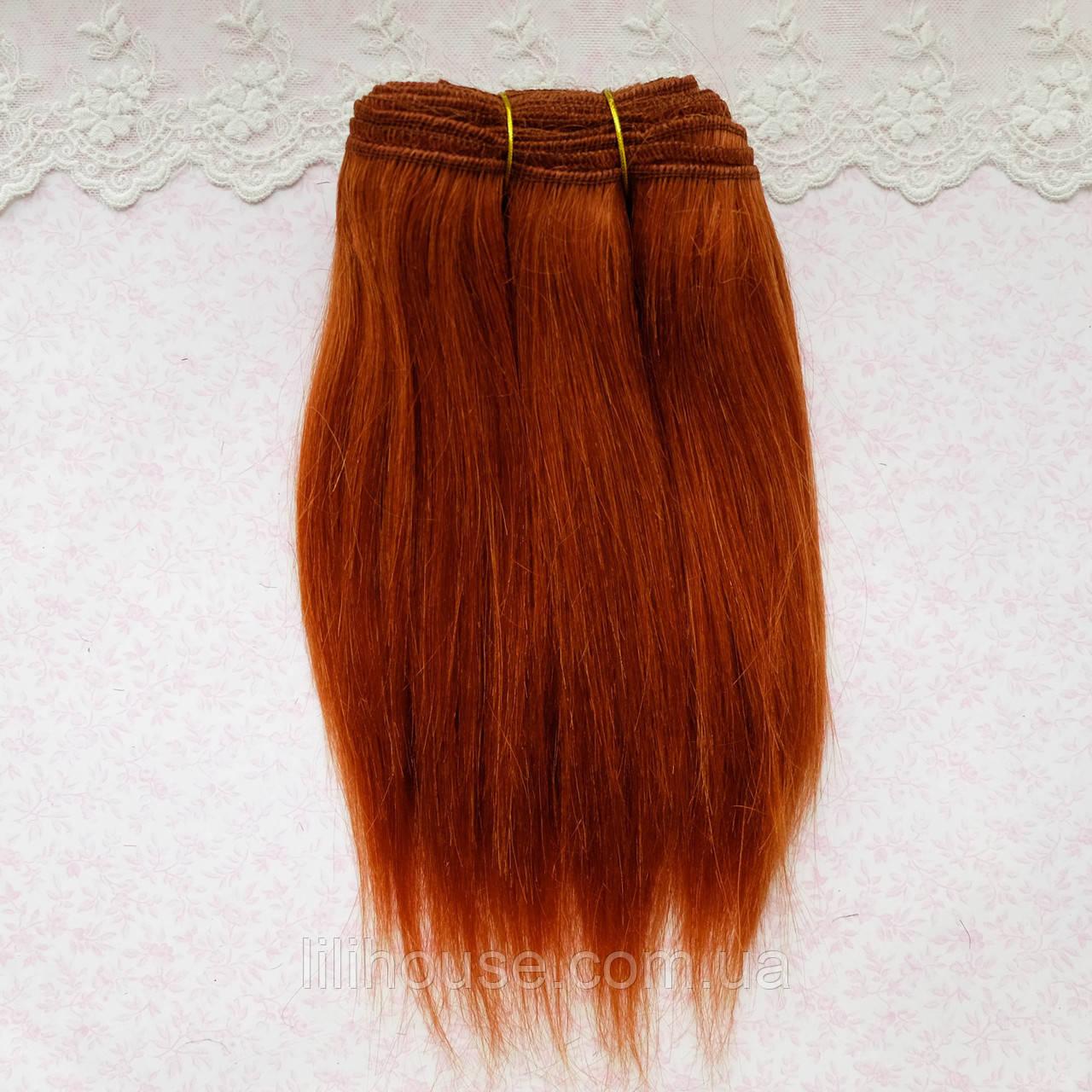 Коза натуральная остевая, трессы для кукольных волос, длина 16-18 см - медь, ОСТАТОК 1.1 м