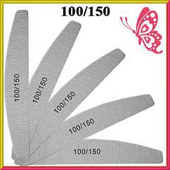 Пилка для Ногтей Лодка Серая 100/150 Двухстороняя Профессиональная для Ногтей Упаковкой 50 шт.