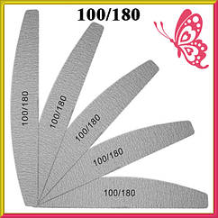Пилка для Ногтей Лодка Серая 100/180 Двухсторонняя Профессиональная для Ногтей Упаковкой 50 шт.