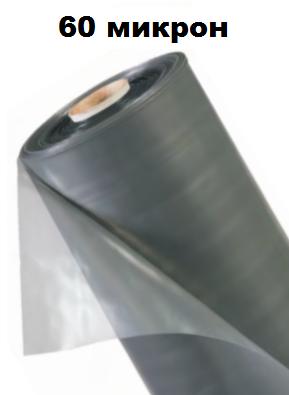 Пленка полиэтиленовая строительная 60 микрон серая прозрачная