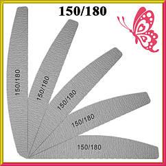 Пилка для Ногтей Лодка Серая 150/180 Профессиональная для Ногтей Упаковкой в 50 шт.