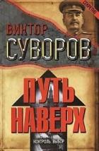 """""""Шлях наверх: Контроль. Вибір"""". Віктор Суворов.Історичні пригоди"""