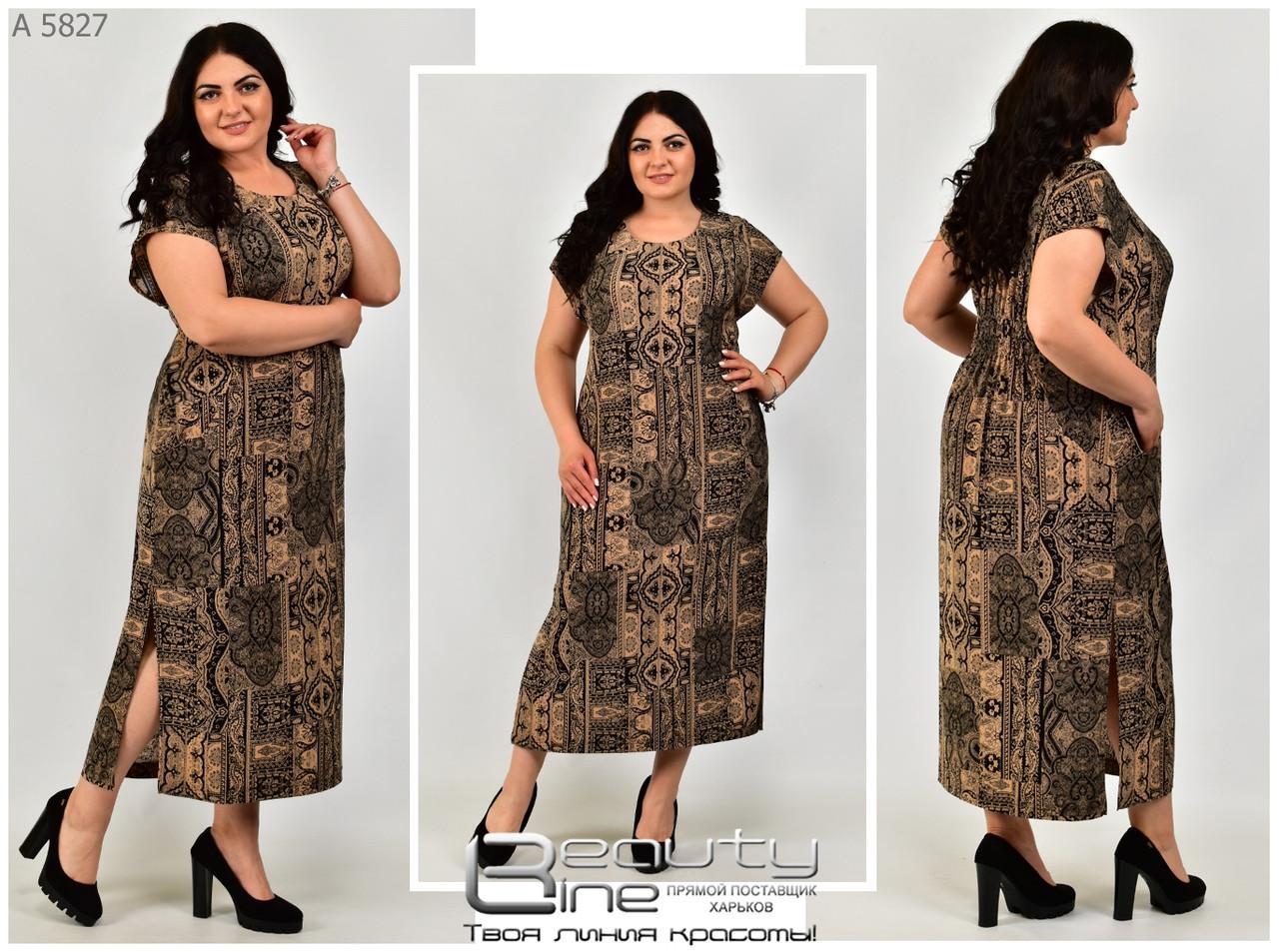Платье женское летнее большого размера Размеры: 50.52.54.56.58