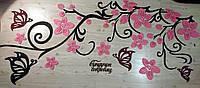 Большая композиция (3 метра) на всю стену из бабочек и цветов. Ветка сакуры, панно на стену. Деревянный декор