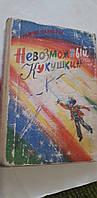 Невозможный Кукушкин Г.Галахова