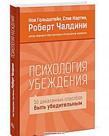 Психология убеждения. 50 доказанных способов быть убедительным, 978-5-91657-701-3