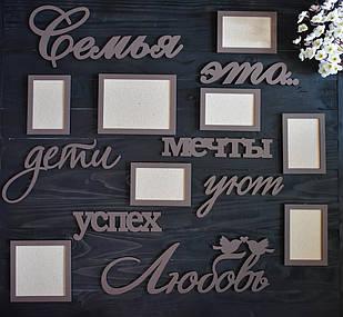 Деревянная составная композиция на стену из рамок и слов. Композиция Семья это... на 8 фоторамок