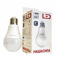 Светодиодная лампа Наша Сила 10W, E27, 4000k, шар, 1000 Lm, Лампочка, LED Наша Сила 10W E27