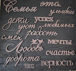"""Настенное панно из дерева """"Семья это"""" из слов. Деревянные слова на стену. Объемные слова из дерева"""
