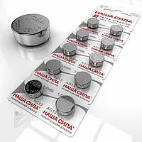Батарейки - таблетки Наша Сила AG13 Alkaline, 1.5V, блистер 10шт, батарейка для часов Наша Сила, Батарея, батарейка для калькулятора