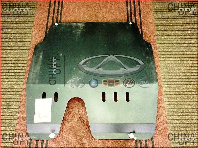 Защита двигателя металлическая, Chery E5 [1.5, A21FL], ECA21, ЩИТ
