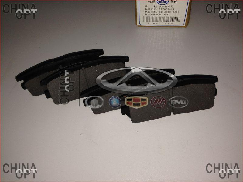 Колодки тормозные задние, дисковые, Great Wall Safe [F1], 3502177-K00, Aftermarket