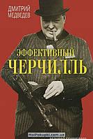 Эффективный Черчилль, 978-5-386-05294-2