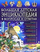 Большая детская энциклопедия в вопросах и ответах, 978-5-9567-1554-3