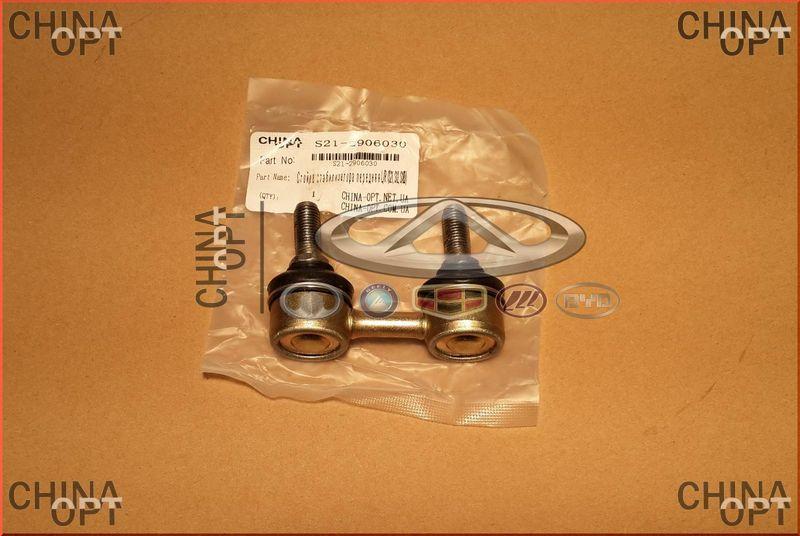 Стойка стабилизатора передняя, левая / правая, Chery Jaggi [S21,1.3], S21-2906030, Aftermarket