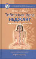 Тибетская йога Неджанг для здоровья и долголетия. Ченагцанг Н., фото 1