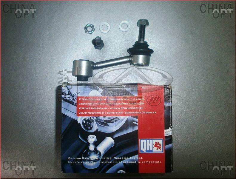 Стойка стабилизатора задняя, левая / правая, Chery M12 [HB], M11-2916030, QH