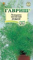 Семена Аспарагус кистистый Робот 0,3 грамма Гавриш
