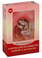Карты сексуальности: любовь и нежность. Чак Спеццано, Петра Кюне, фото 1