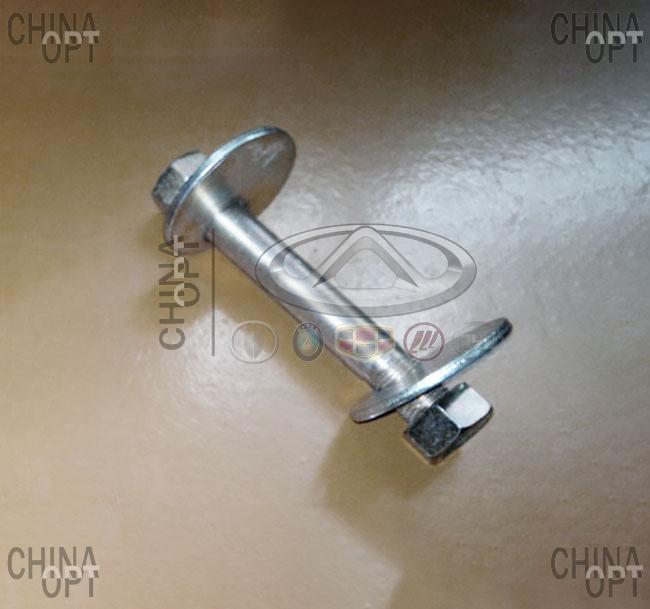 Болт развала переднего нижнего рычага, в сборе, Great Wall Safe [G5], 2904340-F00, Aftermarket