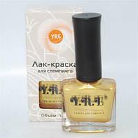 Лак - краска для стемпинга YRE ZPN-06, объем 12 мл, золото, Стемпинг, Лаки для стемпинга, Материалы для дизайна ногтей