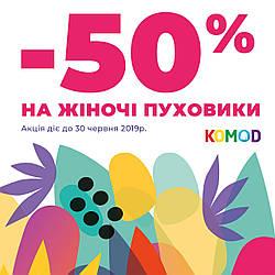 Сезонная распродажа женских пуховиков!