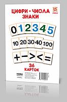 Картки великі Цифри А5 (200х150 мм), фото 1