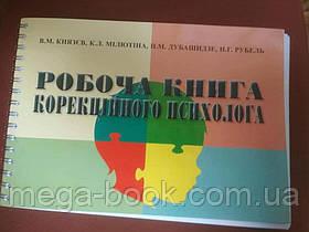 Робоча книга корекційного психолога. Мілютіна К. Рубель И.