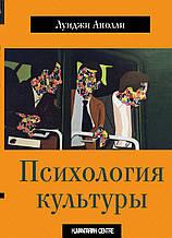Психология культуры. Луиджи Анолли