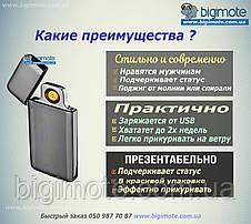 Качественная USB Зажигалка,электроимпульсная зажигалка,електрозажигалка, зажигалка на подарок, фото 3